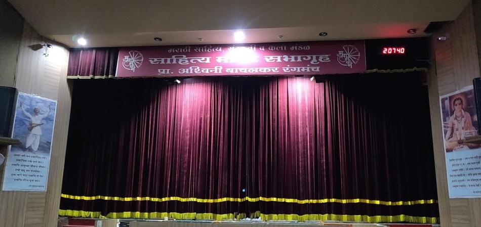 Sahitya Mandir Sabhagruh Vashi Mumbai - Banquet Hall